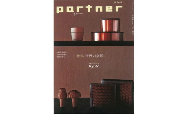 partner2015-03-2