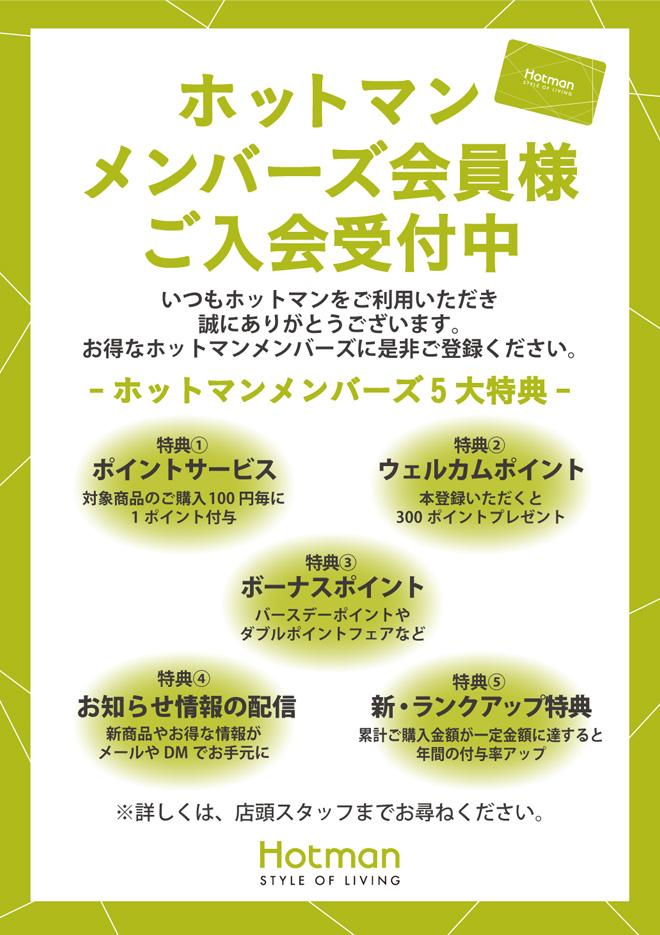 20151225-メンバーズ-5大特典