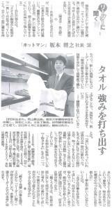 読売新聞2015.6.2付