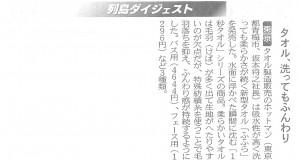 日経新聞2015.8.10