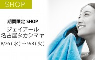 flag_shop_nagoya