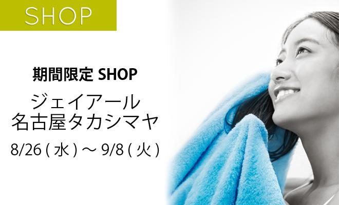 flag_shop_nagoya