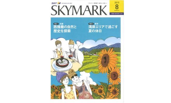 skymark2015-08-1