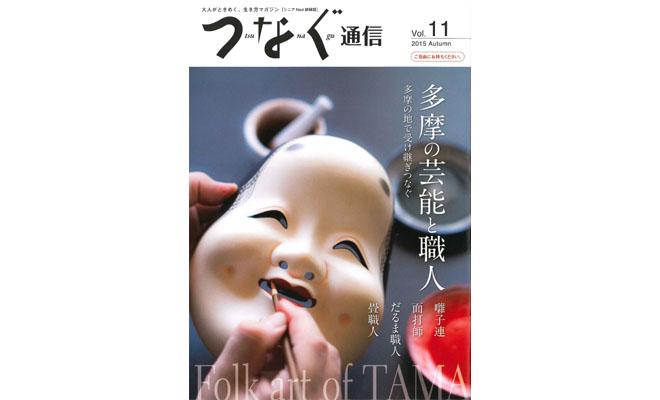 tsunagu2015-11-1