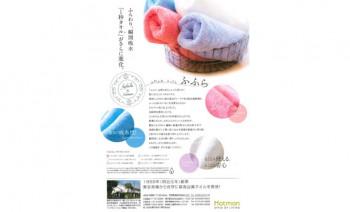 tsunagu2015-11-3