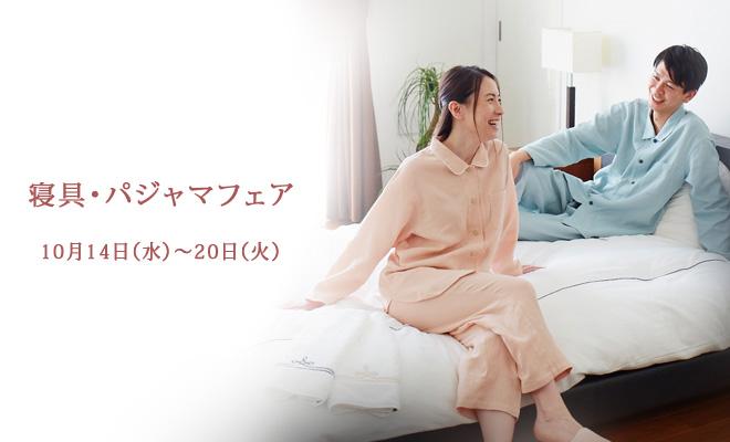 20151013-ブログ-寝具・パジャマフェア