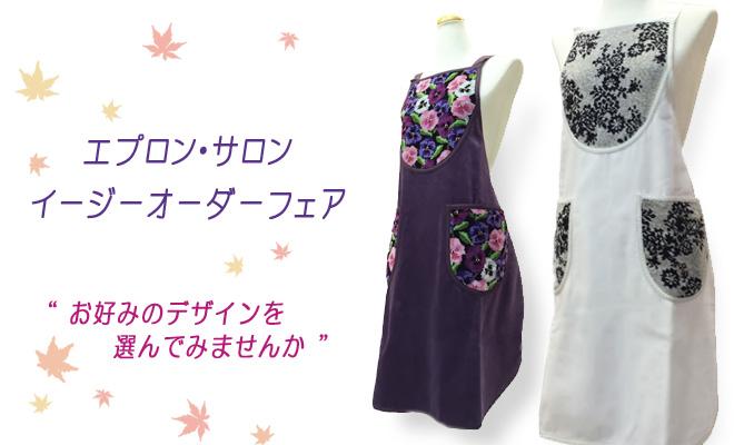 20151029-ブログ-エプロンEO-秋バージョン