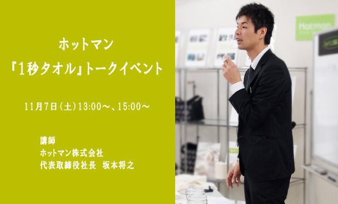 20151030-店舗-ブログ-西宮タオルセミナー(坂本)