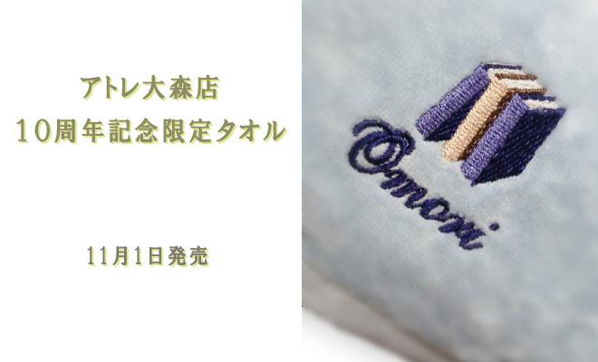 20151030-ブログ-大森店限定TOP