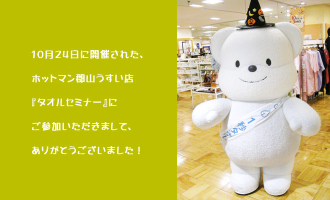 20151028-ブログ-郡山うすい店-マーシャ
