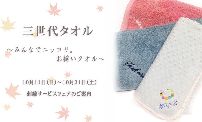 20151011-ブログ-東日本三世代タオルフェア