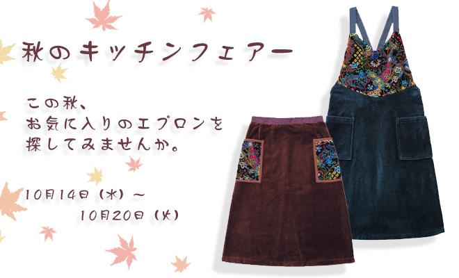 20151008-ブログ-秋のキッチンフェア