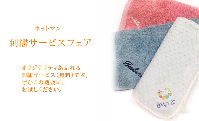 20151105-ブログ-刺繍サービスフェア