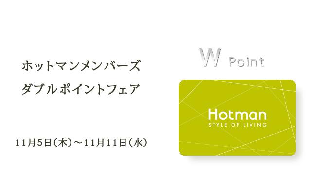 20151027-ブログ-ダブルポイントフェア-上大岡