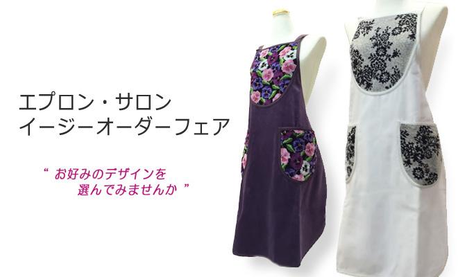 20151130-ブログ-エプロンEO-札幌