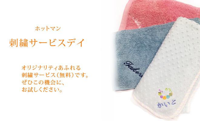 20151105-ブログ-刺繍サービスデイ
