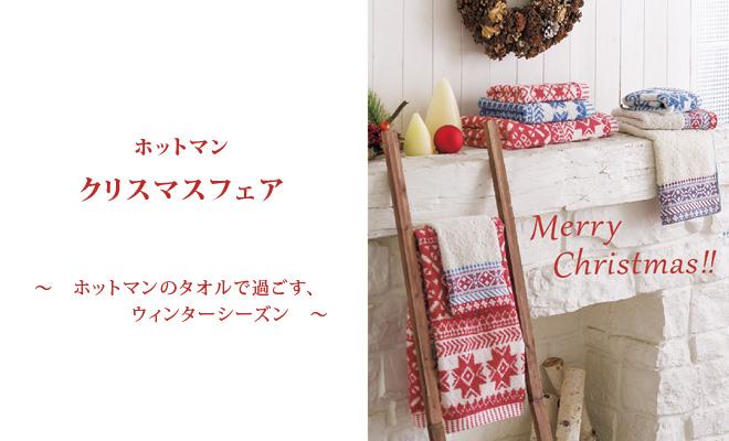 20151105-店舗-ブログ-クリスマスフェア-01