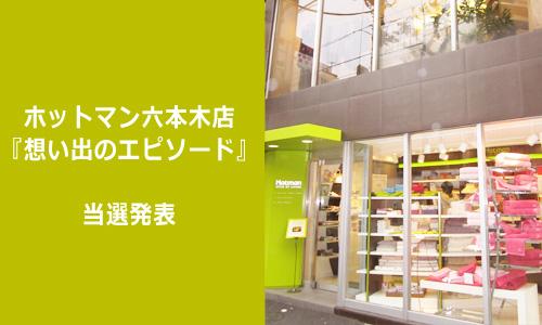 20151225-ブログ-六本木-エピソード発表