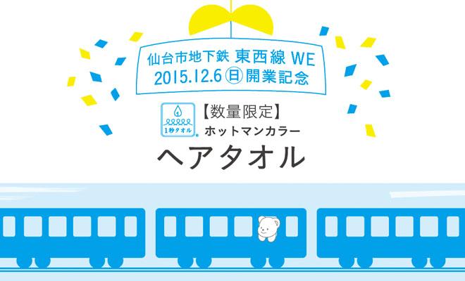 20151202_ブログ_仙台地下鉄