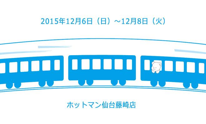 20151202_ブログ_仙台地下鉄2