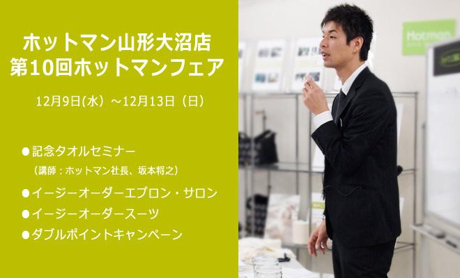 20151208-店舗-ブログ-山形タオルセミナー(坂本)