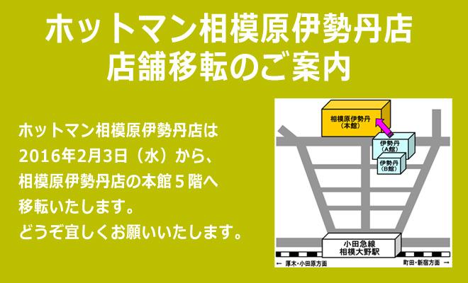 20160130-ブログ-相模原伊勢丹移転
