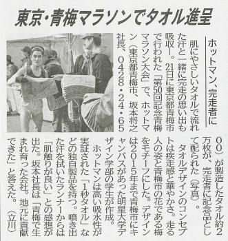 日刊工業新聞(青梅マラソン)2016.2.23