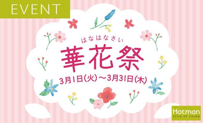 20160223-全国キャンペーン(華花祭)