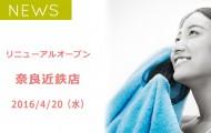 20160415-NEWSフラッグ_奈良