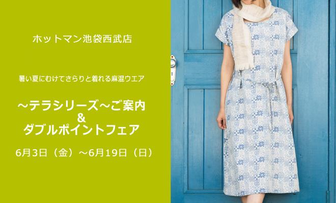 20160530-ブログ-テラ(池西)