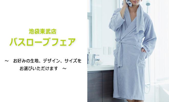 20160523-ブログ-池東バスローブEO
