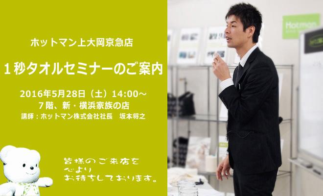 20160525-店舗-ブログ-タオルセミナー(坂本)