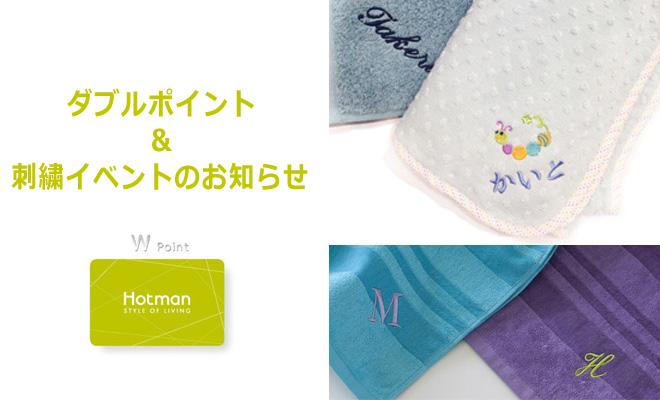 20160602-ブログ-Wポイント、刺繍(西宮)