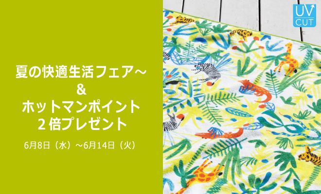 20160602-ブログ-UVカット(酒田)