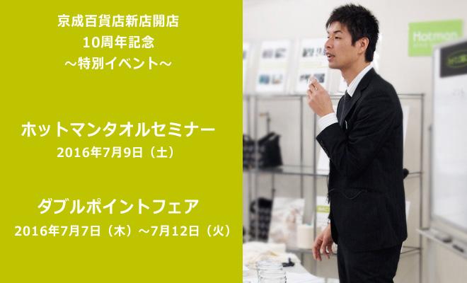 20160625-店舗-ブログ-水戸タオルセミナー(坂本)
