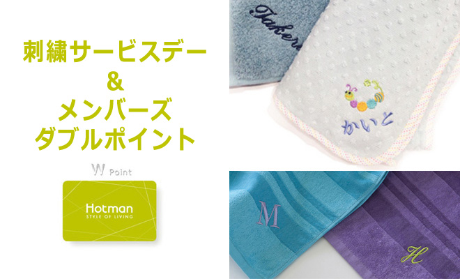 20160616-ブログ-Wポイント、刺繍(ココロ)