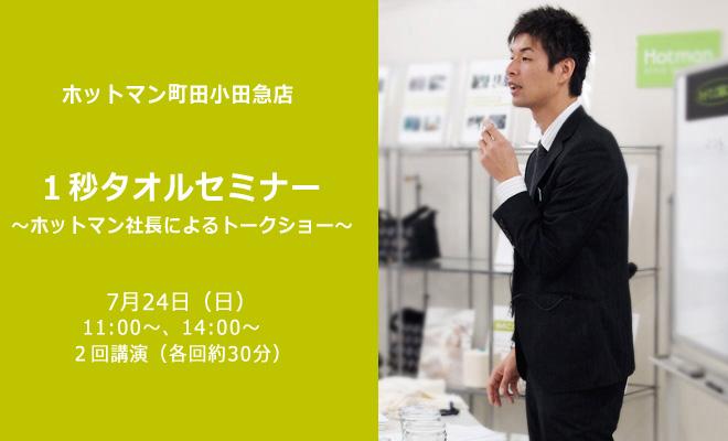20160706-店舗-ブログ-町田タオルセミナー(坂本)