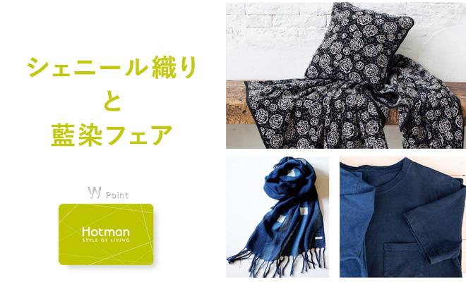 20160901-ブログ-シェニールと藍染めフェア