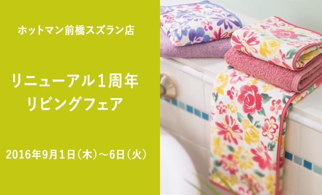 20160901-ブログ-前橋フェア