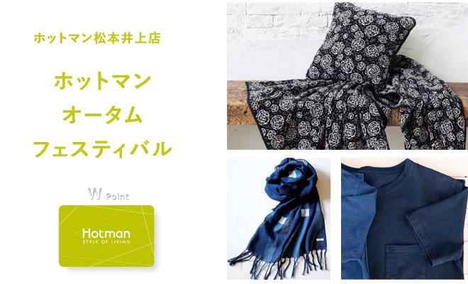 20160901-ブログ-松本井上オータムフェア