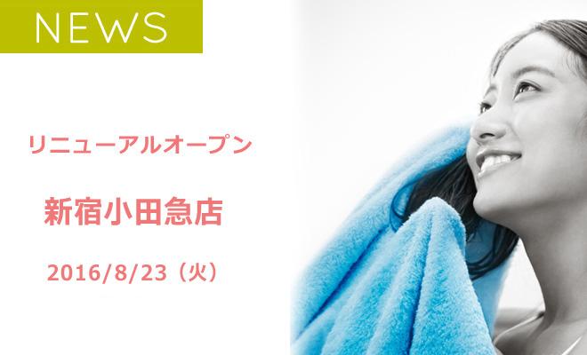 20160805-NEWSフラッグ_新宿小田急