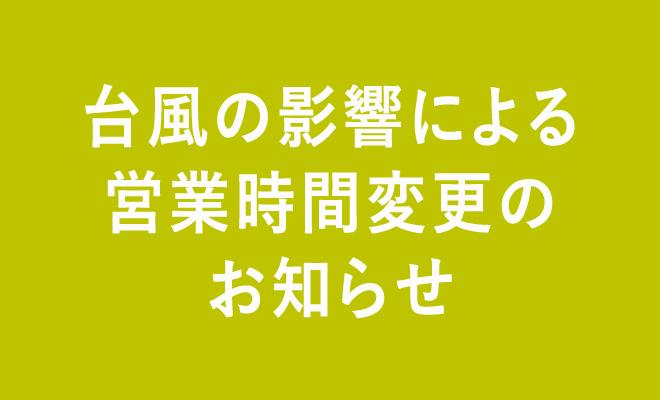 20160830-台風の影響によるお知らせ