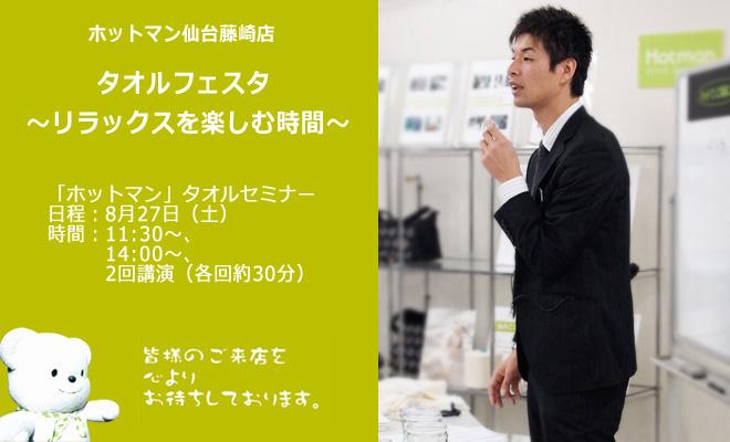 20160808-店舗-ブログ-タオルセミナー(仙台)
