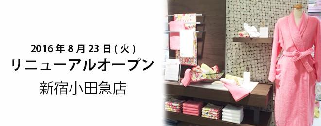 flag_info_shinjyuku