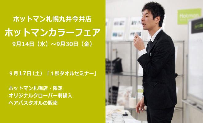 20160915-店舗-ブログ-タオルセミナー(札幌)