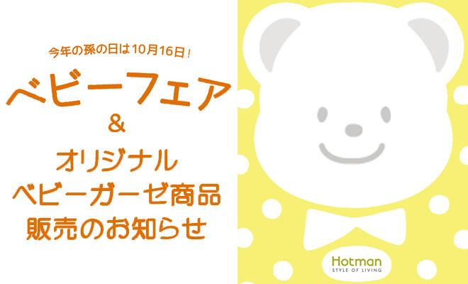 20160921-ブログ-ベビーフェア・ガーゼ商品