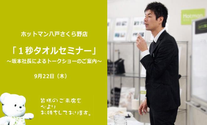 20160919-店舗-ブログ-タオルセミナー(八戸)
