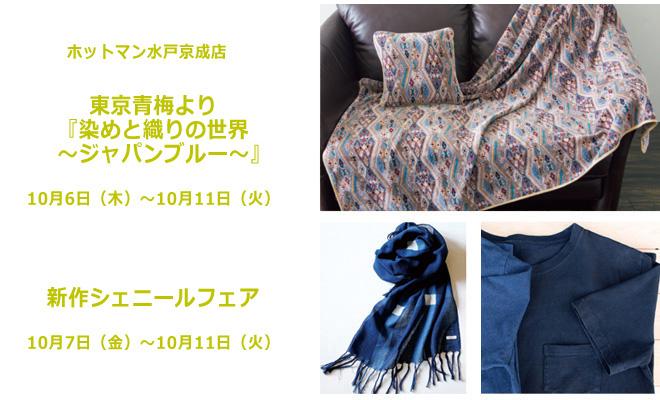 20160921-ブログ-シェニールと藍染めフェア(水戸)