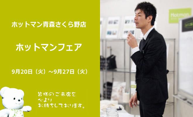 20160912-店舗-ブログ-タオルセミナー(青森)