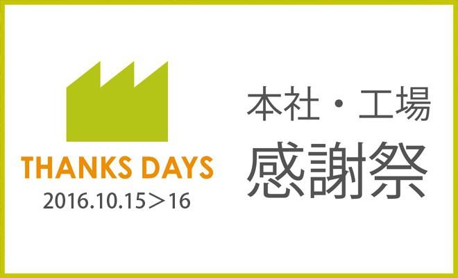 thanksday16_10_660x400